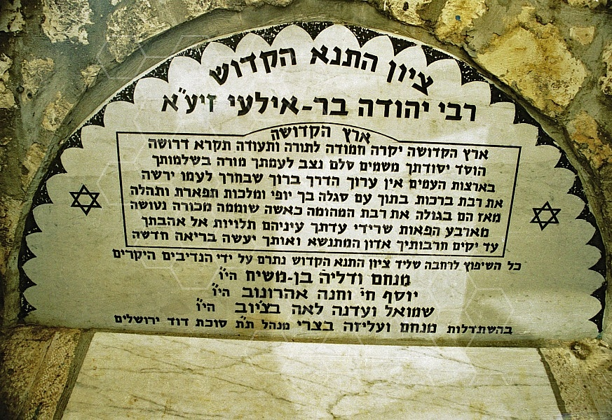 Rabbi Yehuda Bar Ilai 0002