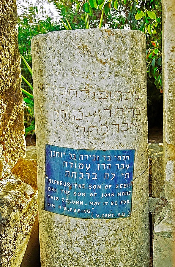 Kfar Nachum - Capernaum 016