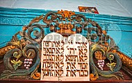 Safed Yosef Caro Synagogue 002