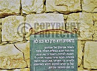 Be'er Sheva Be'er Avraham Abraham Well 002