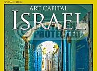Safed Kabbalah 032
