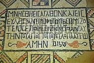 Hamat Tiberias Synagogue 0006