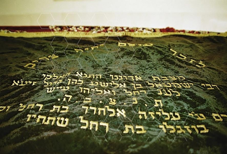 Rabbi Yishmael Ben Elisha 0005