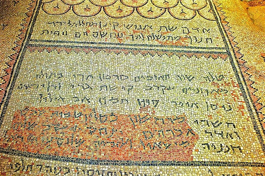 Ein Gedi Synagogue 001