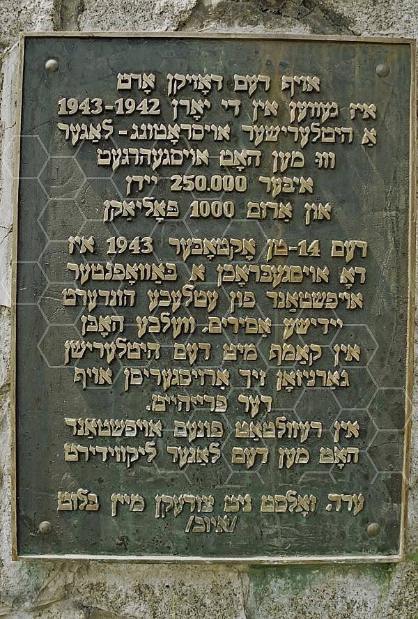 Sobibor Memorial 0003