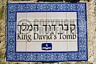 King David Tomb 0015