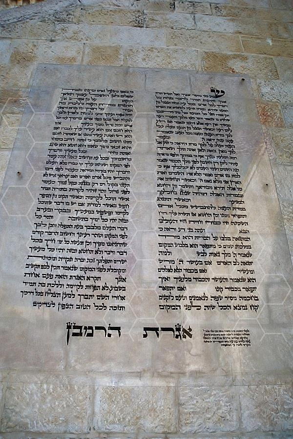 Rambam Synagogue 0003